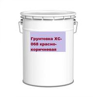 Грунтовка ХС-068 красно-коричневая